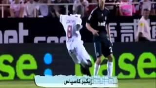 مهارات الحارس إيكر كاسياس ( أسطورة ريال مدريد )