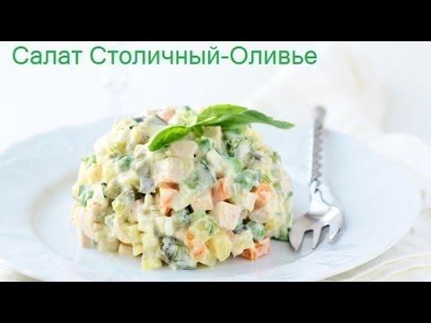 Особый-вкусный рецепт.Салат Столичный Оливье