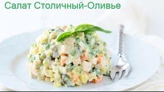 """Особый-вкусный рецепт.Салат Столичный """"Оливье"""""""