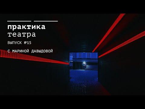 Практика театра. Выпуск 15. Марина Давыдова, театральный критик, театровед