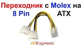 Переходник с Molex на 8 Pin ATX (питание процессора) AliExpress !!!