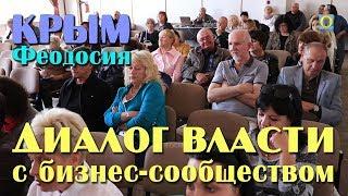 видео Власть в Крыму - Учреждения Крыма - Новости Крыма