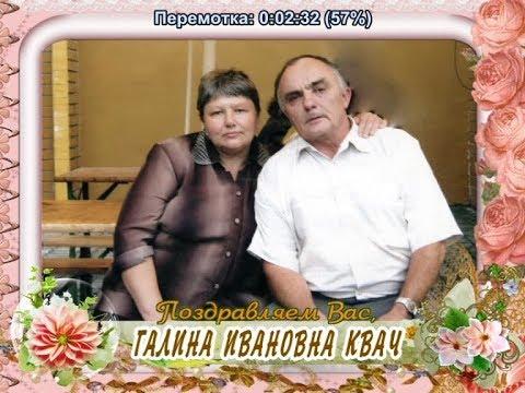 С 55-летием Вас, Галина Ивановна Квач!
