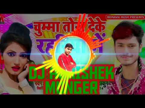 चुम्मा तोरा देके रहरिया मैं ((gaurav Thakur))DJ ABHISHEK MUNGER