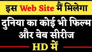 Top 2 movie download website |how to downlod new full movie |New movie download kaise karen 2021 #nw