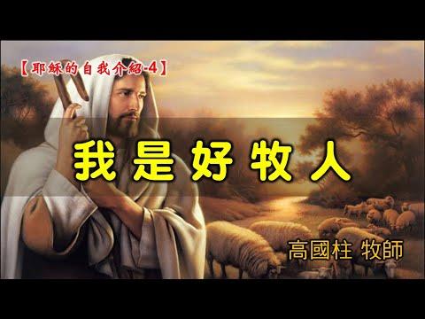 2021/08/15高雄基督之家主日信息-耶穌的自我介紹 (4)-我是好牧人
