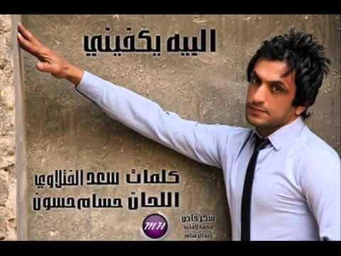 حسام حسون البيه يكفيني