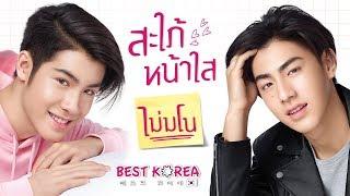 สะใภ้หน้าใส ไม่มโน – Best Korea
