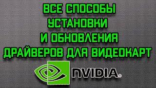 Как установить драйвера для видеокарты Nvidia? Как обновить драйвер Nvidia GeForce?