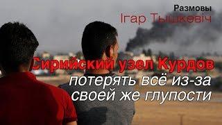 Сирийский узел Курдов: потерять всё из-за собственной глупости (уроки для Украины)