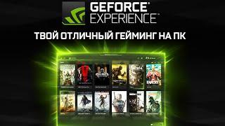 GeForce Experience 3.0 — твой отличный гейминг на ПК