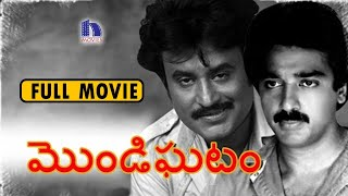 Video Mondigatam (1975) Telugu Full Movie || Rajinikanth, Kamal Haasan, Jayasudha, K.Balachander download MP3, 3GP, MP4, WEBM, AVI, FLV November 2017