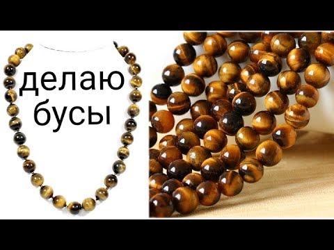 Бусы из тигрового глаза как сделать своими руками #izkamnei мастер класс украшения натуральные камни
