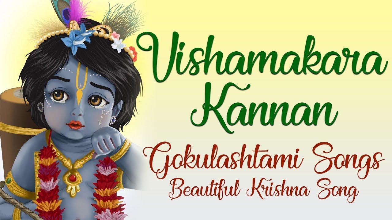 Vishamakara Kannan | Baby Krishna Songs | Lord Krishna | Krishna  Jamnashtami | Gokulashtami Songs