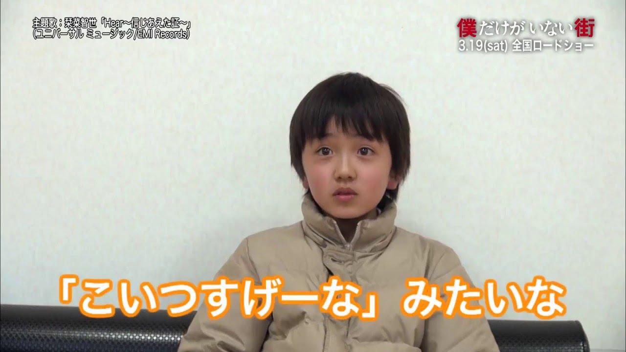『僕だけがいない街』メイキング~子役に厳しい監督!最後に子役が言った驚きの言葉は?巻~ , YouTube
