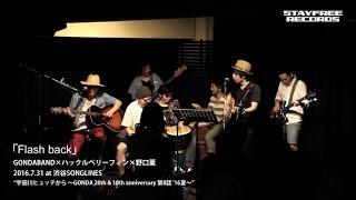 """""""宇田川ヒュッテから ~GONDA 20th & 10th anniversary 第8話 '16夏~"""" ..."""
