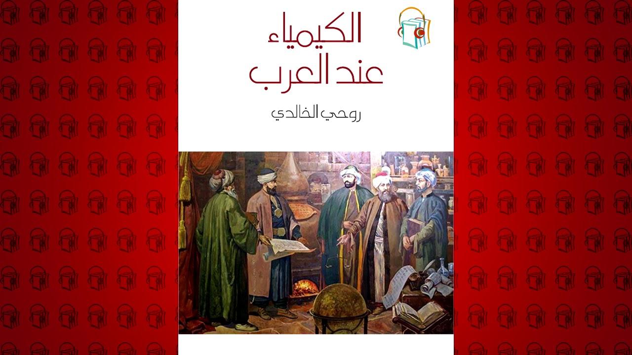 الكتب المسموعة :: الكيمياء عند العرب روحي الخالدي - علم جابر