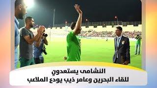 حسام نصار - النشامى يستعدون للقاء البحرين وعامر ذيب يودّع الملاعب