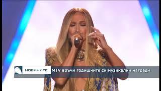 МТВ връчи годишните си музикални награди