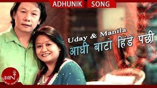 "AADHI BATO HINDE PACHHI ""आधी बाटो हिंडे पछी"" || Udaya Sotang & Manila Sotang | Nepali Hit Songs"