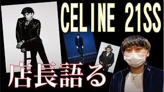 今回は天才デザイナー、エディスリマン(HediSlimane)をこよなく愛する店長が、7月29日に発表されたCELINE21SSを見て思ったこと、感じた事を動画にしました! 今期の ...