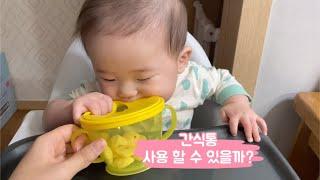 육아일기 6개월 아기 간식 :: 육아브이로그 간식통 적…