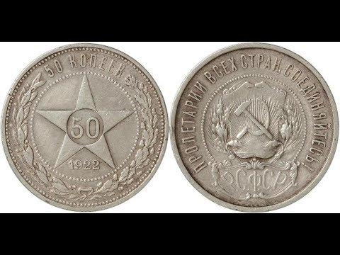 Реальная цена монеты 50 копеек 1922 года. Разбор всех разновидностей и их стоимость.