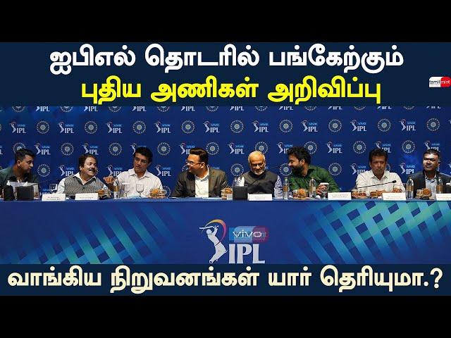புதிய ஐ.பி.எல் அணிகளை வாங்கியவர்கள் இவர்கள் தான்.! | TamilMint | IPL2022