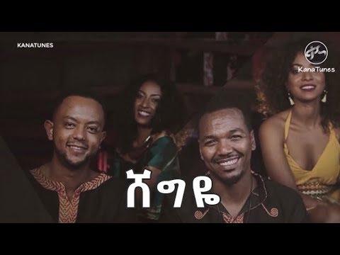 Ethiopian : Jano Band - Shegye | ጃኖ ባንድ - ሸግዬ - New Ethiopian Music 2018