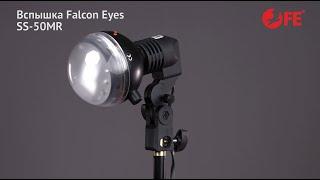 Обзор лампы вспышки Falcon Eyes SS-50MR
