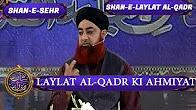 Shan-e-Sehr - Laylat al-Qadr - Special Transmission - Laylat al-Qadr ki Ahmiyat - 23rd June 2017