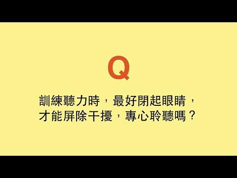 【英語聽力迷思Q&A】訓練聽力時,最好閉起眼睛、專心聆聽?