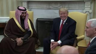 لحظة لقاء الرئيس الأمريكي مع ولي ولي العهد السعودي محمد بن سلمان