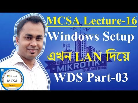 MCSA Lecture 16 WDS part 3:Install Windows from a network with PXE Boot for  Windows 10