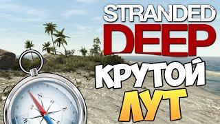 Stranded Deep - Компас. Ценные Вещи с Кораблей #5