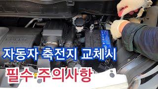 자동차 배터리 교체방법/기아레이 배터리교환/ 축전지 방…