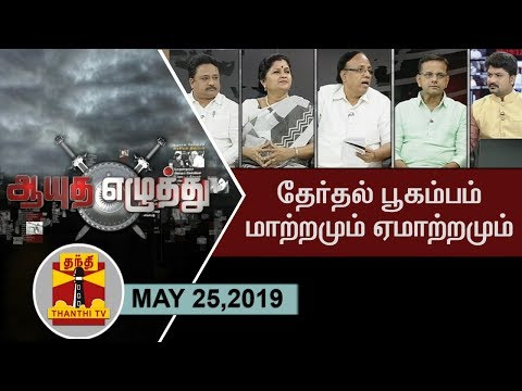 #AIADMK | #BJP | #DMK  (25/05/2019) Ayutha Ezhuthu : Election Results : Changes and Disappointments | ThanthiTV  Uploaded on 25/05/2019 :   Thanthi TV is a News Channel in Tamil Language, based in Chennai, catering to Tamil community spread around the world.  We are available on all DTH platforms in Indian Region. Our official web site is http://www.thanthitv.com/ and available as mobile applications in Play store and i Store.   The brand Thanthi has a rich tradition in Tamil community. Dina Thanthi is a reputed daily Tamil newspaper in Tamil society. Founded by S. P. Adithanar, a lawyer trained in Britain and practiced in Singapore, with its first edition from Madurai in 1942.  So catch all the live action @ Thanthi TV and write your views to feedback@dttv.in.  Catch us LIVE @ http://www.thanthitv.com/ Follow us on - Facebook @ https://www.facebook.com/ThanthiTV Follow us on - Twitter @ https://twitter.com/thanthitv