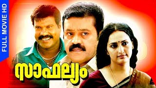 Malayalam Super Hit Movie | Saaphalyam | Full Movie | Ft.Suresh Gopi, Sangeetha