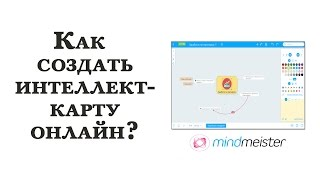 Создаем интеллект карту онлайн в MindMeister