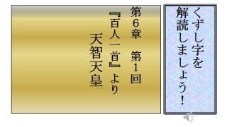 小倉百人一首を読んでみましょう 他の歌が「再生リスト」にあります 「...