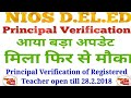 Principal Verification of Registered Teacher open till 28.2.2018| Free Online Courses| TEJ TUBE