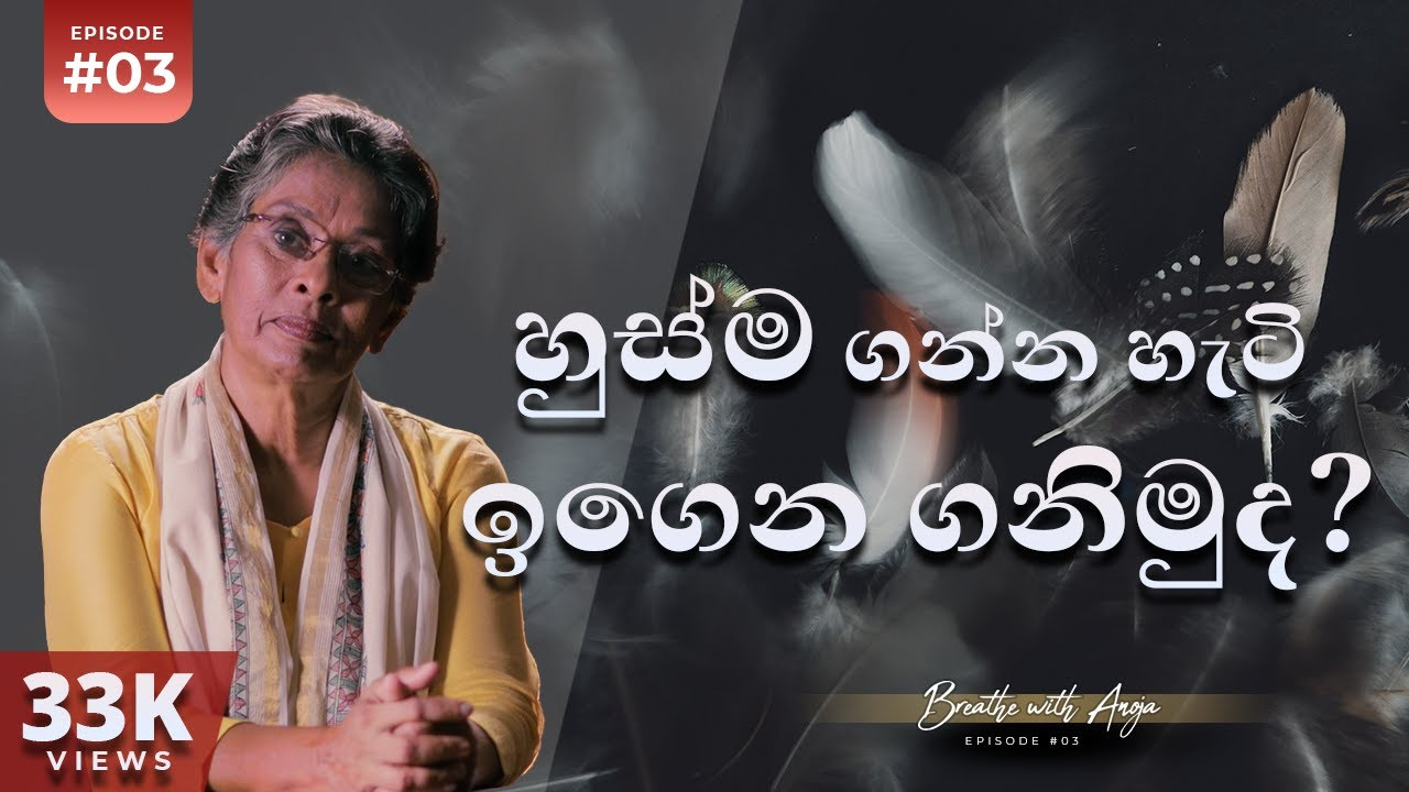 """Download """"Breathe with Anoja""""   Episode 03   Anoja Weerasinghe"""