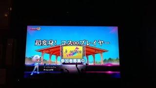 超変身コス∞プレイヤーOP「超変身∞プレイヤー」 ☆曲情報☆ 歌:colors 作...
