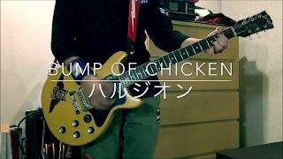 BUMP OF CHICKEN - ハルジオン