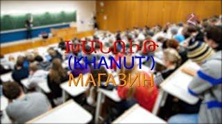 Армянский язык  Самоучитель.  Урок 14