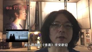 《情書》 導演岩井俊二 問候花絮│09.09 青春經典‧浪漫再現