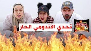 تحدي الاندومي الحار - عائلة عدنان