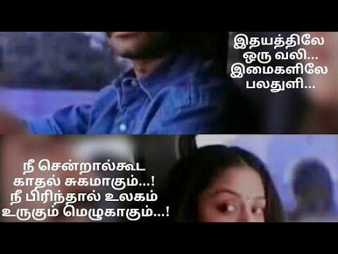 Kathal vanthum song lyrics | Download👇| Tamil whatsapp ...