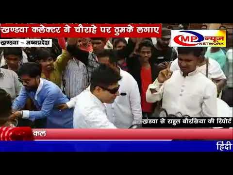 आम नागरिको की तरह खंडवा कलेक्टर नाच उठे  - MP NEWS NETWORK   KHANDWA DM DANCE