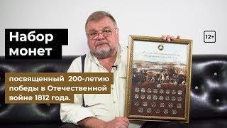 Набор монет посвященный  200-летию победы в Отечественной войне 1812 года. 12+